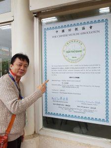Maklumat dari The Chinese Muslim Association di depan restoran.